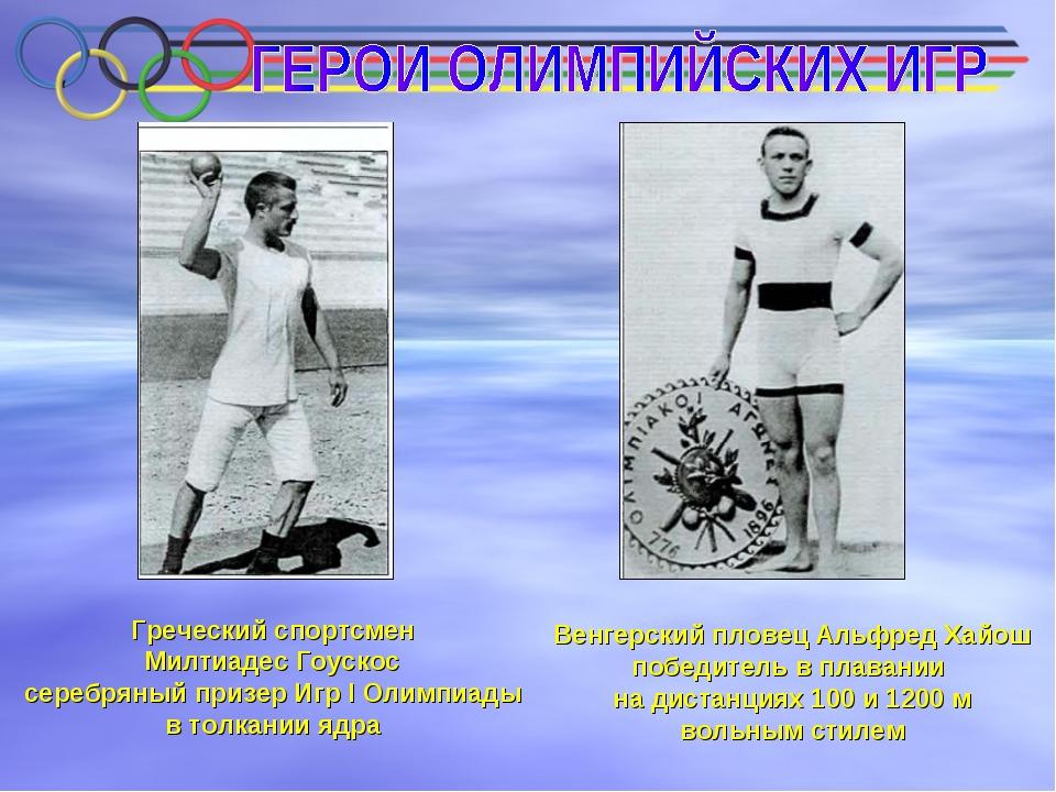 Греческий спортсмен Милтиадес Гоускос серебряный призер Игр I Олимпиады в тол...