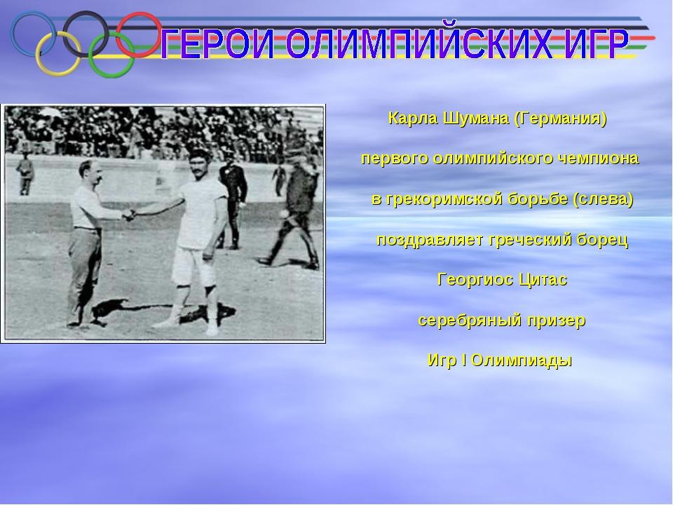 Карла Шумана (Германия) первого олимпийского чемпиона в грекоримской борьбе...
