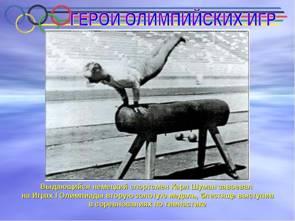 Выдающийся немецкий спортсмен Карл Шуман завоевал на Играх I Олимпиады вторую...