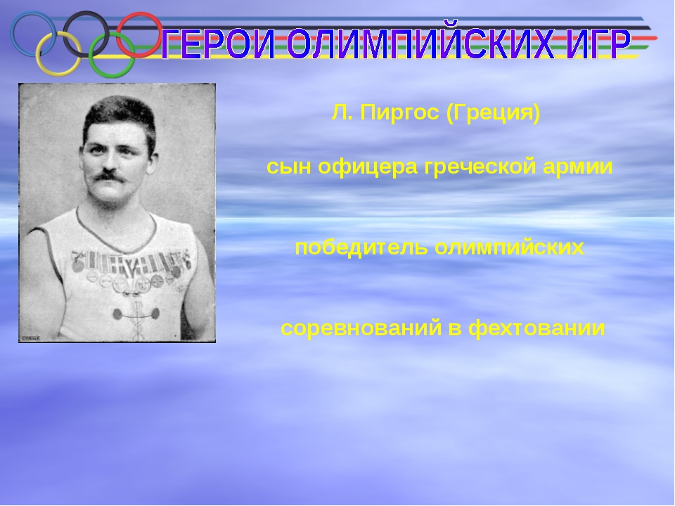 Л. Пиргос (Греция) сын офицера греческой армии победитель олимпийских соревно...