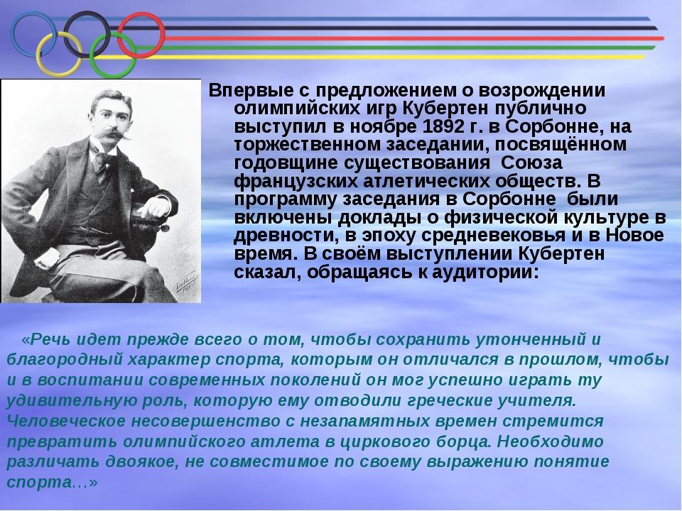 Впервые с предложением о возрождении олимпийских игр Кубертен публично выступ...