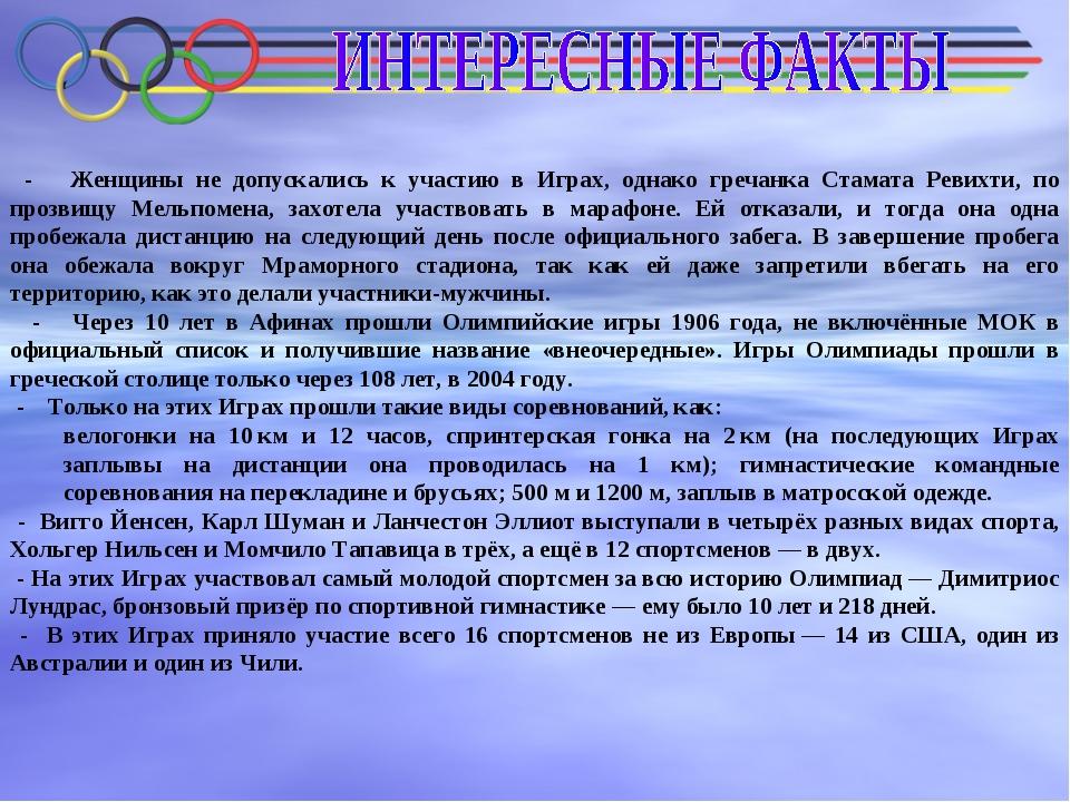 - Женщины не допускались к участию в Играх, однако гречанка Стамата Ревихти,...