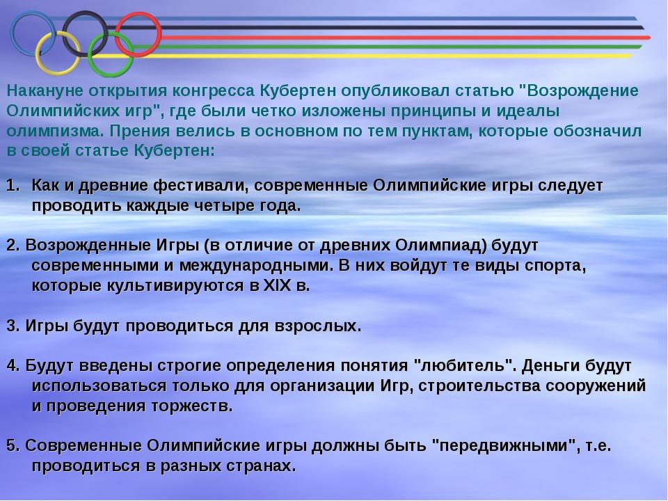 """Накануне открытия конгресса Кубертен опубликовал статью """"Возрождение Олимпий..."""