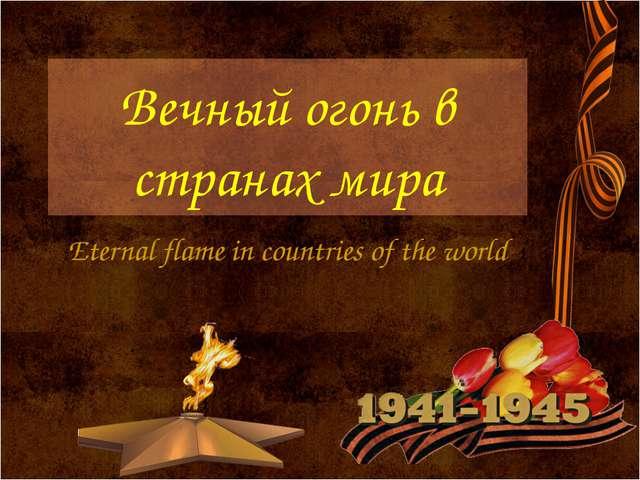 Вечный огонь в странах мира Eternal flame in countries of the world