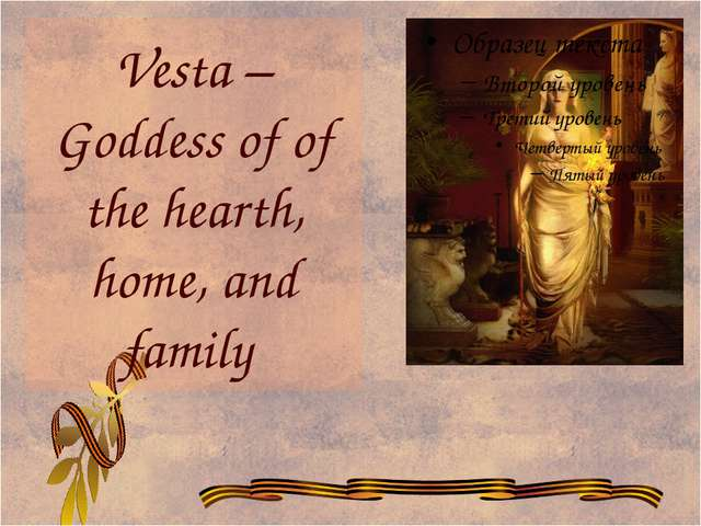Vesta – Goddess of of the hearth, home, and family