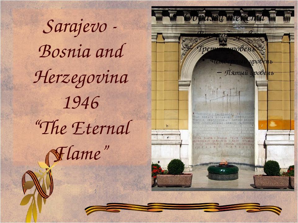 "Sarajevo - Bosnia and Herzegovina 1946 ""The Eternal Flame"""
