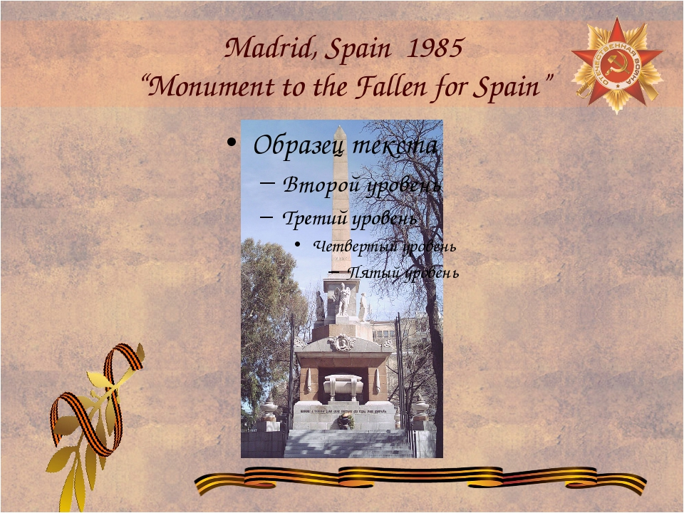 """Madrid, Spain 1985 """"Monument to the Fallen for Spain"""""""
