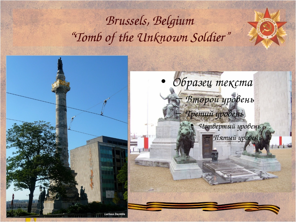 """Brussels, Belgium """"Tomb of the Unknown Soldier"""""""