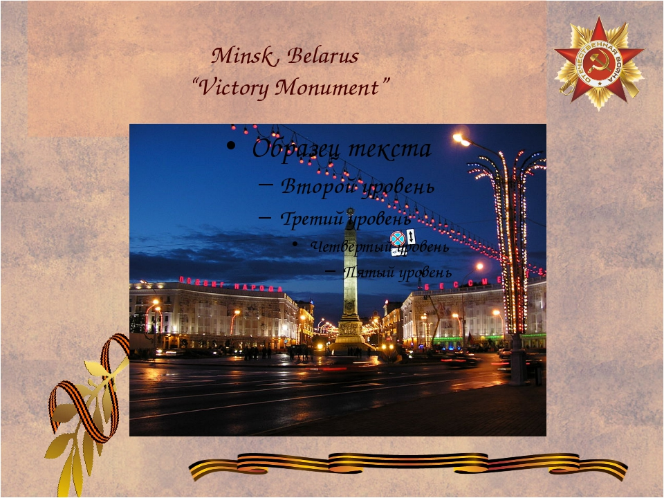 "Minsk, Belarus ""Victory Monument"""