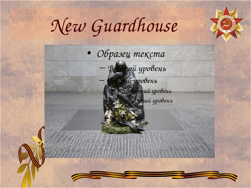 New Guardhouse
