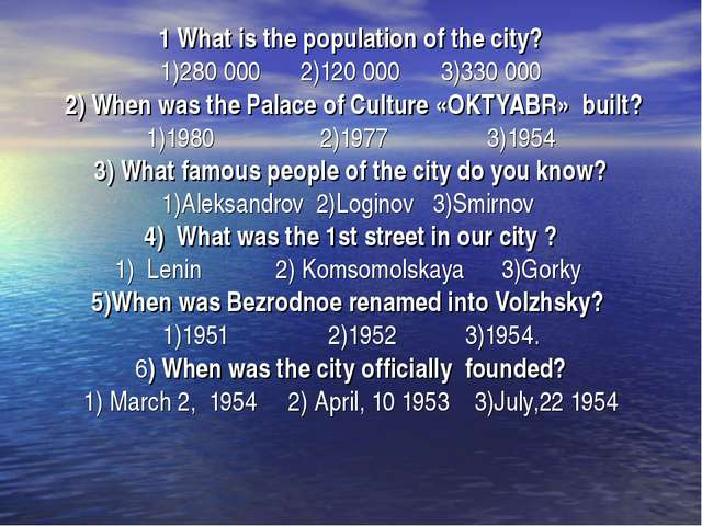 1 What is the population of the city? 1)280 0002)120 0003)330 000 2) When w...