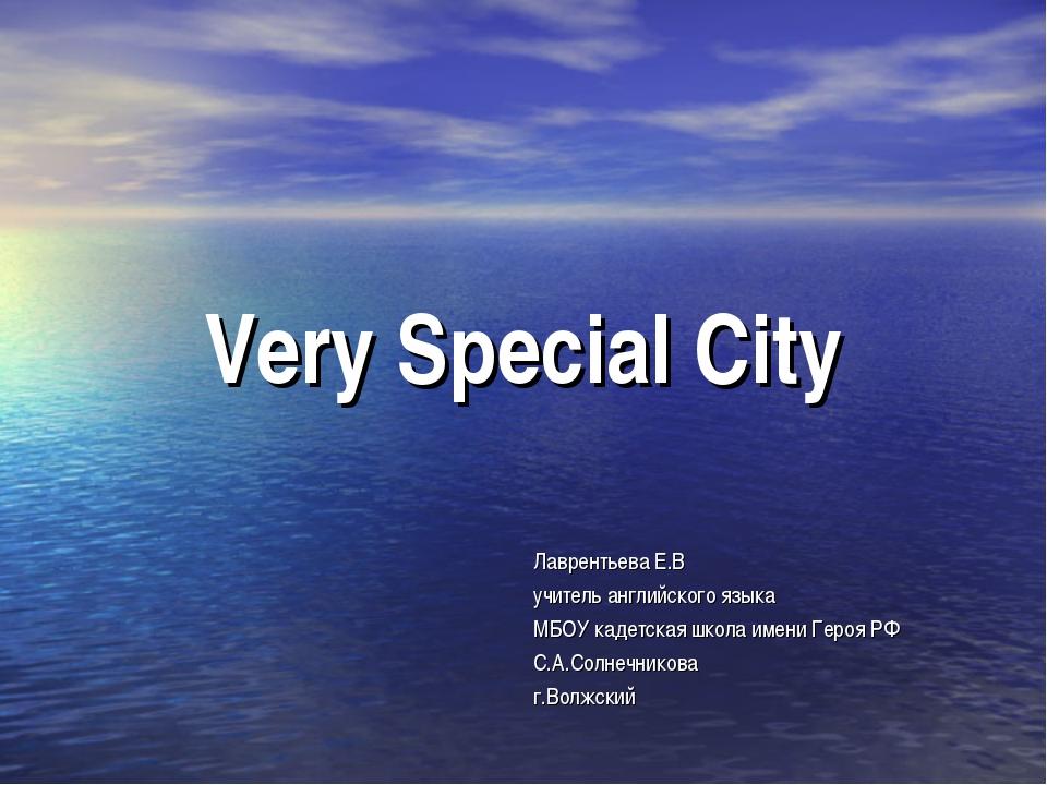 Very Special City Лаврентьева Е.В учитель английского языка МБОУ кадетская шк...