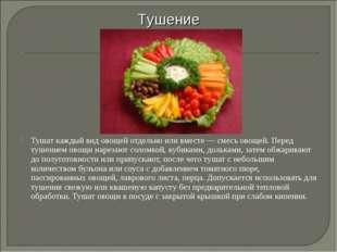 Тушат каждый вид овощей отдельно или вместе — смесь овощей. Перед тушением ов
