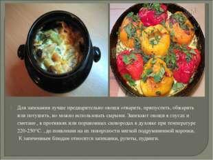 Для запекания лучше предварительно овощи отварить, припустить, обжарить или п