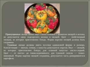 Припущенные овощи имеют вкус слегка соленый с ароматом овощей и молока, не до