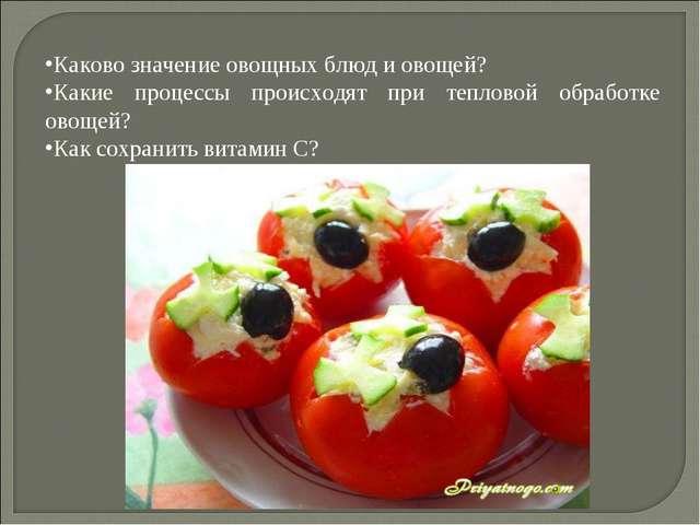 Каково значение овощных блюд и овощей? Какие процессы происходят при тепловой...
