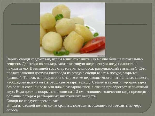 Варить овощи следует так, чтобы в них сохранить как можно больше питательных...