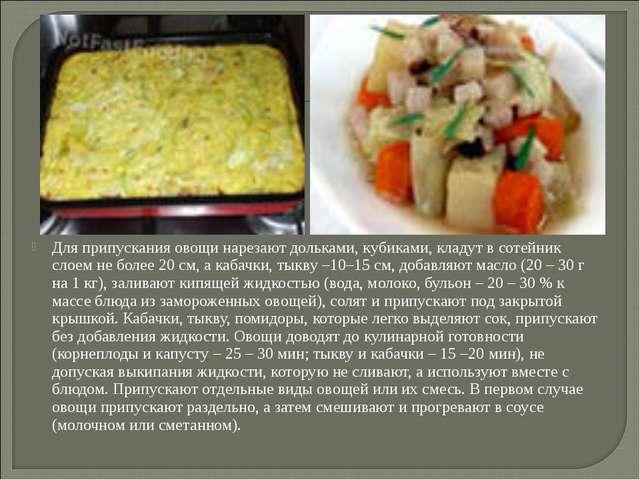 Для припускания овощи нарезают дольками, кубиками, кладут в сотейник слоем не...