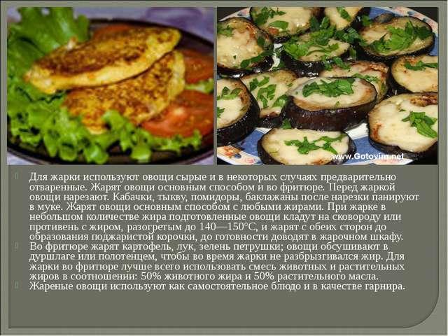 Для жарки используют овощи сырые и в некоторых случаях предварительно отварен...