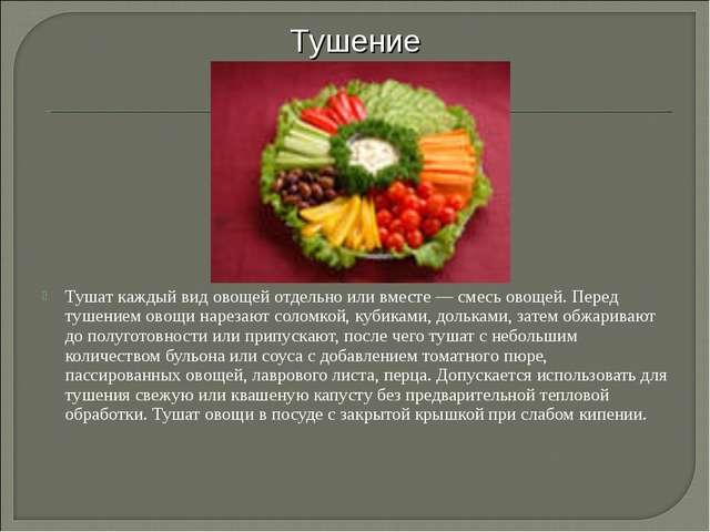 Тушат каждый вид овощей отдельно или вместе — смесь овощей. Перед тушением ов...