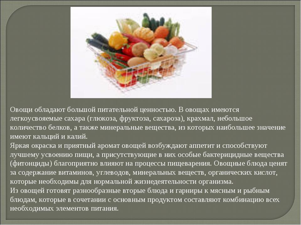 Овощи обладают большой питательной ценностью. В овощах имеются легкоусвояемые...