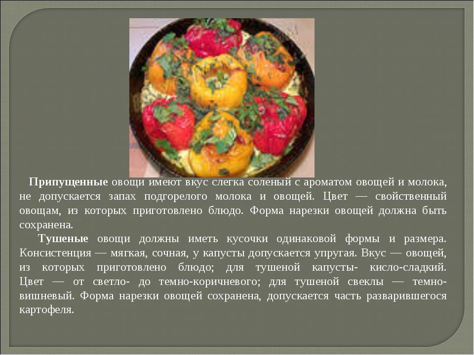Припущенные овощи имеют вкус слегка соленый с ароматом овощей и молока, не до...