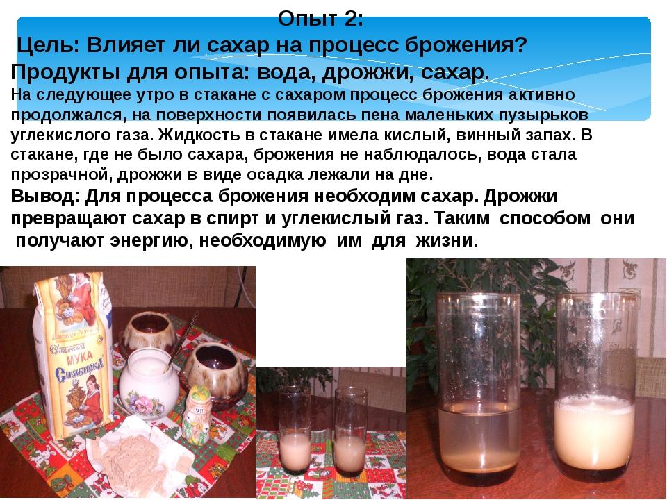 Опыт 2: Цель: Влияет ли сахар на процесс брожения? Продукты для опыта: вода,...