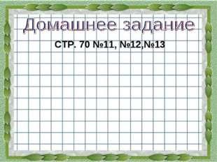 СТР. 70 №11, №12,№13