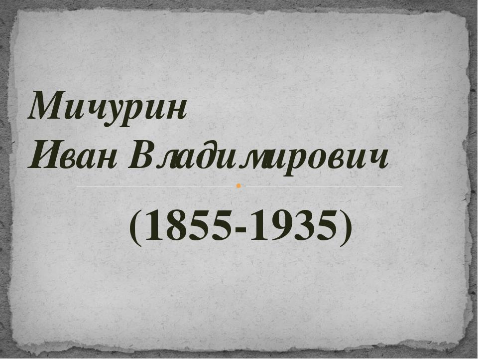 (1855-1935) Мичурин Иван Владимирович
