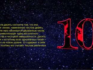 Смысл числа десять состоит в том, что оно продолжает линию, намеченную число