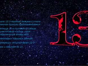 Число 13 («чёртова дюжина») стало символом дурного предзнаменования. Пятница
