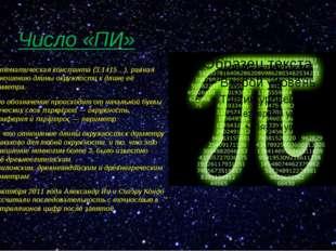 Число «ПИ» Математическая константа (3,1415…), равная отношению длины окружно