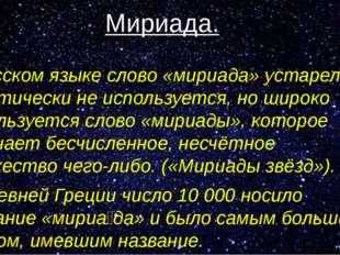 Мириада. В русском языке слово «мириада» устарело и практически не использует