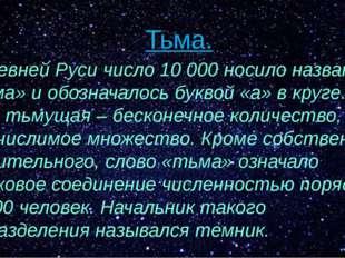 Тьма. В Древней Руси число 10 000 носило название «тьма» и обозначалось букво