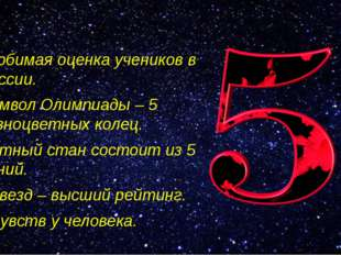 Любимая оценка учеников в России. Символ Олимпиады – 5 разноцветных колец. Н