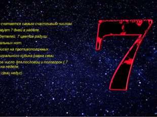 Число 7 считается самым счастливым числом. Существует7 дней в неделе, 7 доб