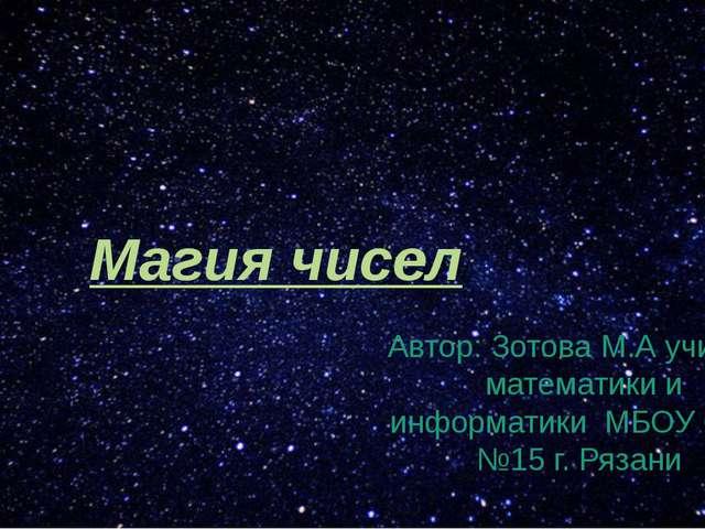 Магия чисел Автор: Зотова М.А учитель математики и информатики МБОУ СОШ №15 г...