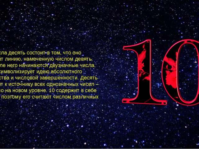 Смысл числа десять состоит в том, что оно продолжает линию, намеченную число...
