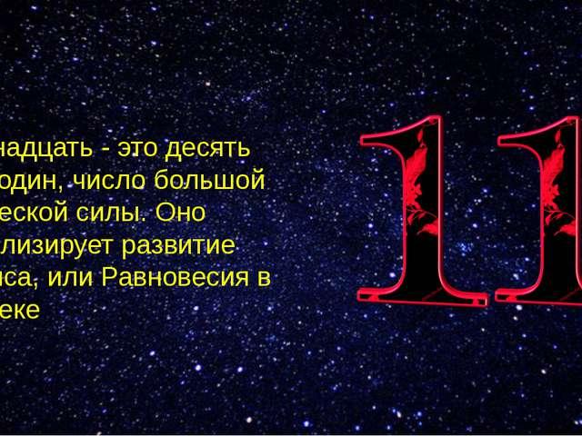 Одиннадцать - это десять плюс один, число большой магической силы. Оно симво...