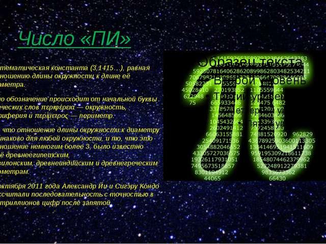 Число «ПИ» Математическая константа (3,1415…), равная отношению длины окружно...