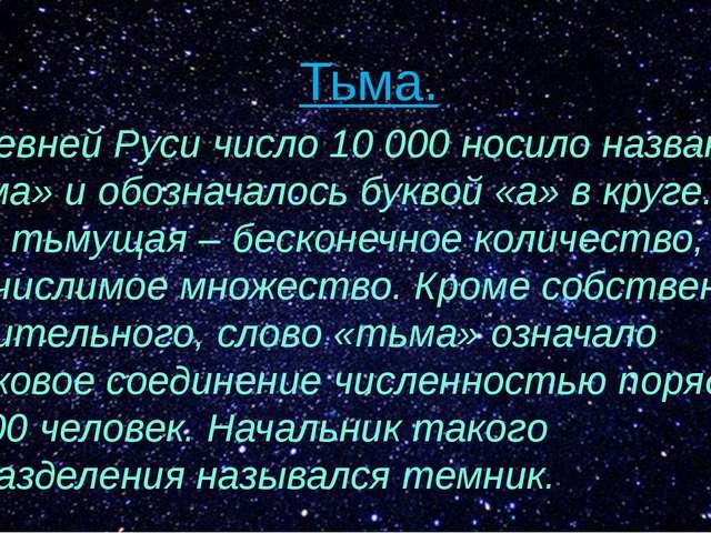 Тьма. В Древней Руси число 10 000 носило название «тьма» и обозначалось букво...