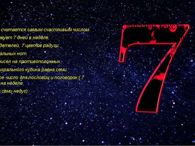 Число 7 считается самым счастливым числом. Существует7 дней в неделе, 7 доб...