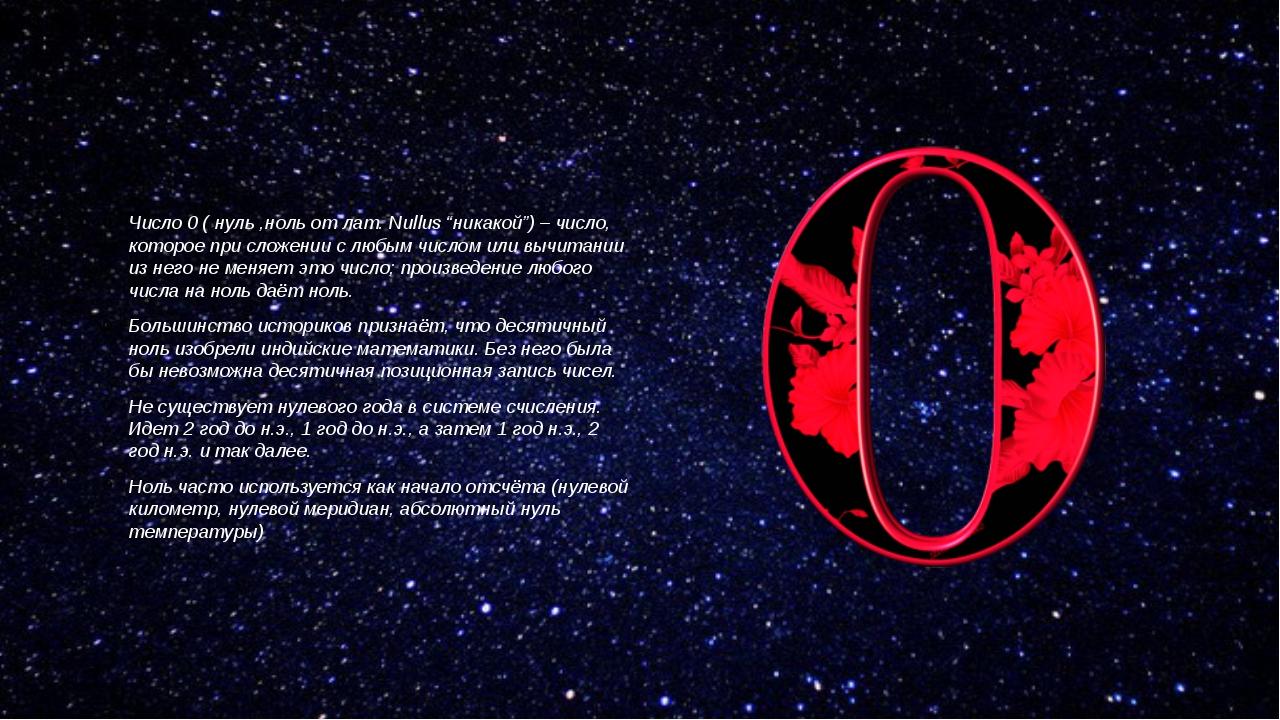 """Число 0 ( нуль ,ноль от лат. Nullus """"никакой"""") – число, которое при сложении..."""