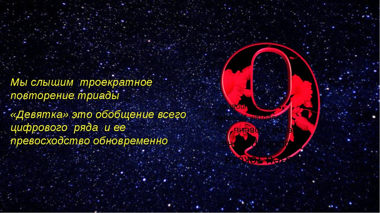 Мы слышим троекратное повторение триады «Девятка» это обобщение всего цифров...