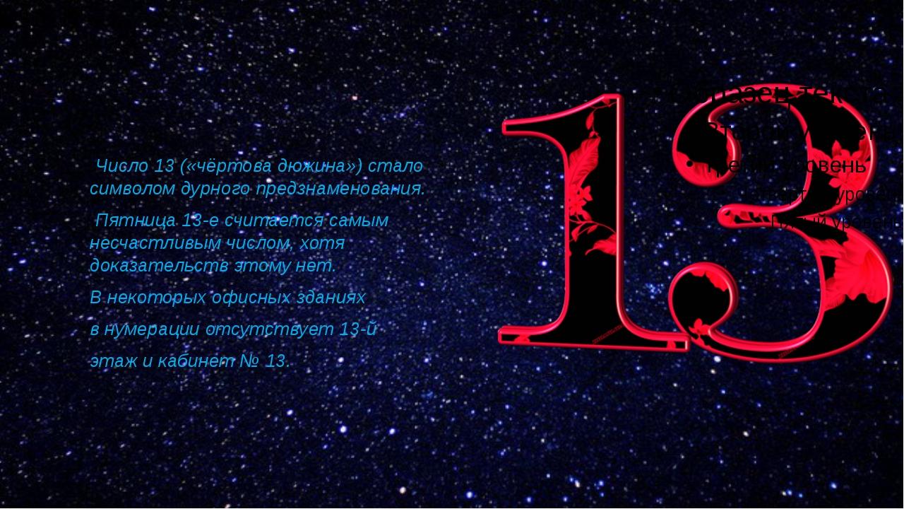 Число 13 («чёртова дюжина») стало символом дурного предзнаменования. Пятница...