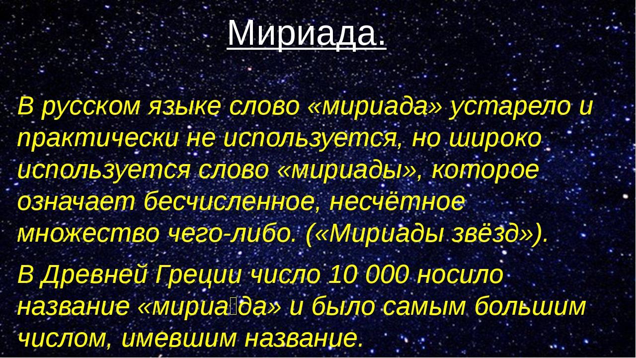 Мириада. В русском языке слово «мириада» устарело и практически не использует...