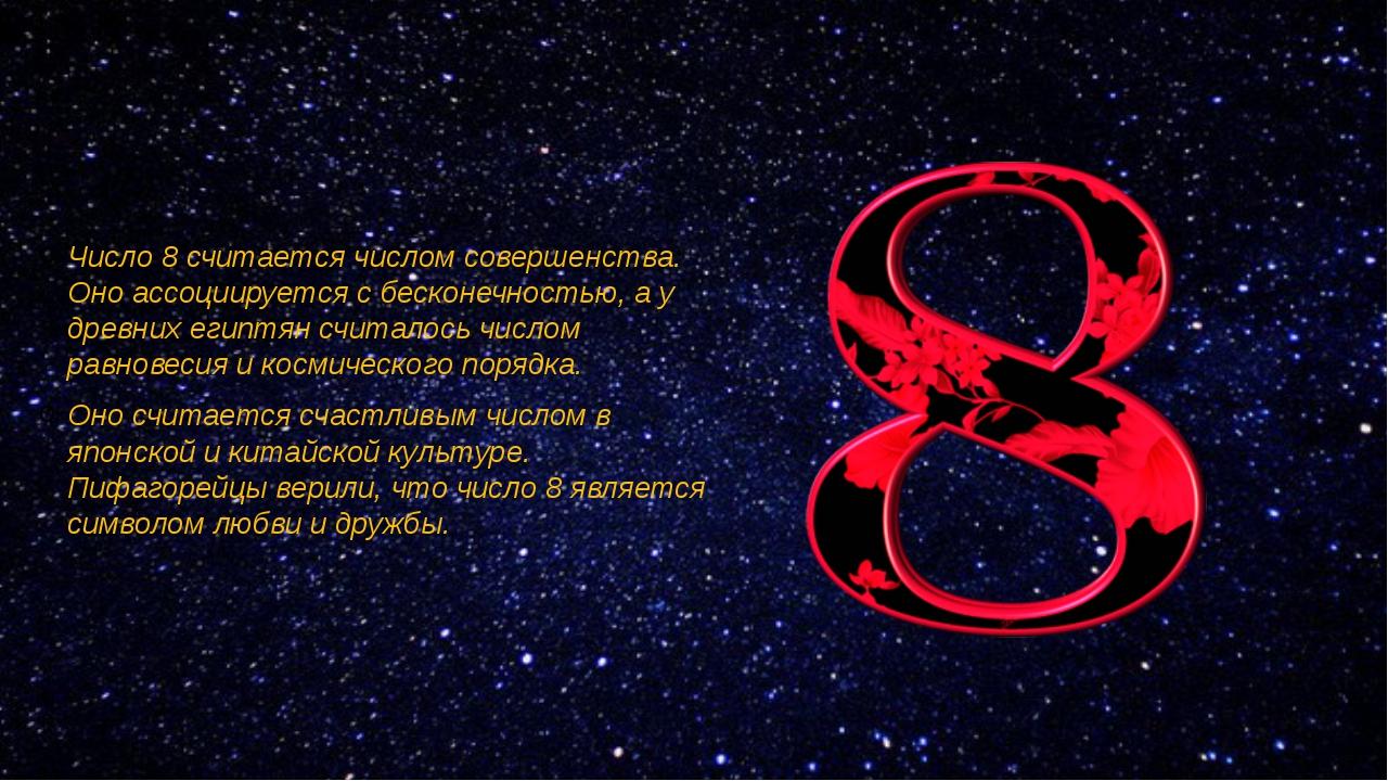 Число8 считается числом совершенства. Оно ассоциируется с бесконечностью, а...