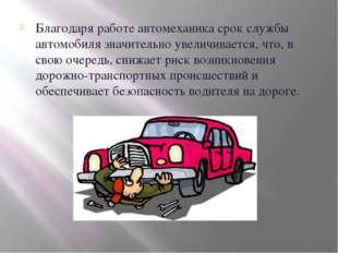 Благодаря работе автомеханика срок службы автомобиля значительно увеличиваетс