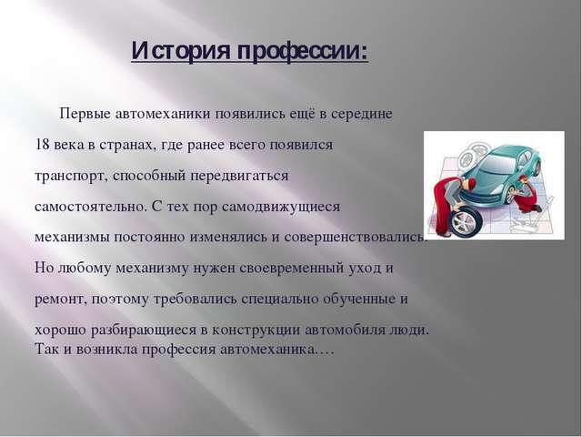 История профессии: Первые автомеханики появились ещё в середине 18 века в стр...