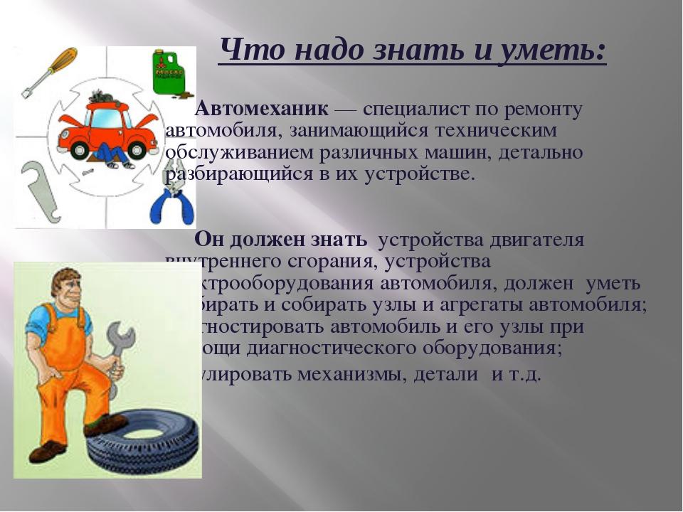 Что надо знать и уметь: Автомеханик — специалист по ремонту автомобиля, зани...